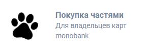 Покупка частями МоноБанк